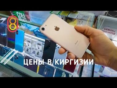Цены на iPhone, Xiaomi и автомобили в КИРГИЗИИ