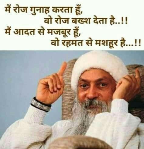 Mashaallah Hindi Quotes Pinterest Hindi Quotes Quotes And Osho