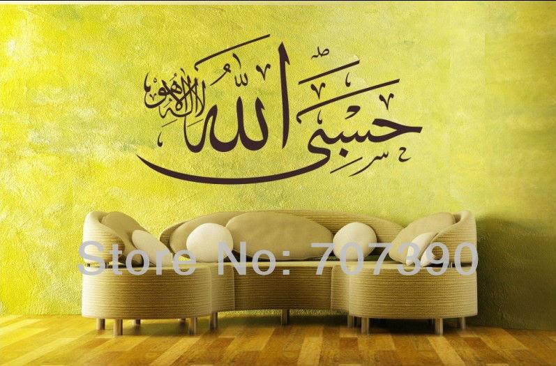 Islamic Wall Art Price,Islamic Wall Art Price Trends-Buy Low Price ...