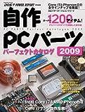 自作PCパーツ パーフェクトカタログ 2009 (インプレスムック)