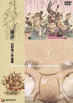 Atamayama - Koji yamamura Sakuhinshu / Animation