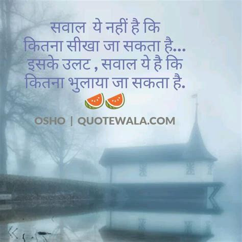 Osho Short Quotes On Life In Hindi