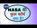 NASA का Full Form क्या है? Full Form of NASA