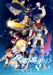 Quanzhi Gaoshou Season 2 Episode 1 Gogoanime