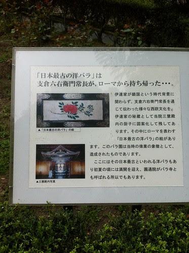 円通院内の看板