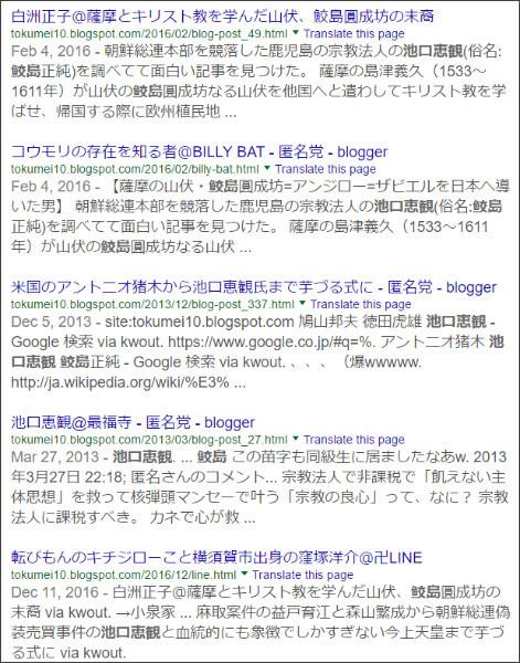 https://www.google.co.jp/#q=site://tokumei10.blogspot.com+%E6%B1%A0%E5%8F%A3%E6%81%B5%E8%A6%B3+%E9%AE%AB%E5%B3%B6