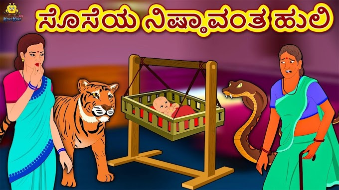 Watch Latest Children Kannada Nursery Story 'ಸೊಸೆಯ ನಿಷ್ಠಾವಂತ ಹುಲಿ - The Loyal Tiger Of Daughter In Law' for Kids - Check Out Children's Nursery Stories, Baby Songs, Fairy Tales In Kannada | Entertainment - Times of India Videos