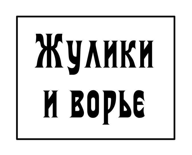 Торгаши и ростовщики добивают русскую науку