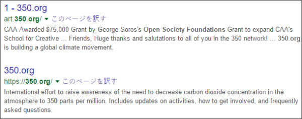 https://www.google.co.jp/#q=350.org%E3%80%80Open+Society+Foundations