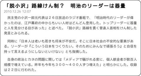 http://sankei.jp.msn.com/politics/situation/101226/stt1012261210002-n1.htm