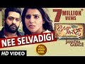 Nee Selavadigi Video Song | Janatha Garage
