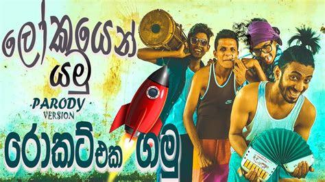 lokayan yamu tamil song mp  mb phono synthesis