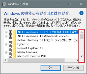 a00018_Windwos10でSMB1.0でファイル共有する方法_08