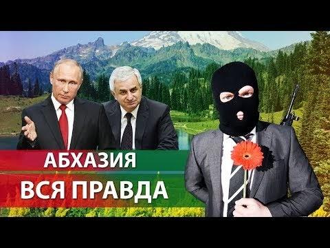 Бизнес по-абхазски - видеоролик от российского бизнесмена Михаила Панова