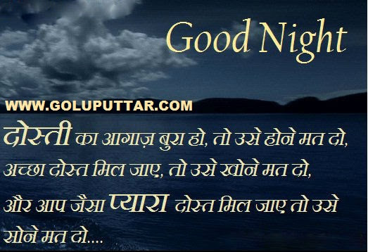 Amazing Funny Good Night Message And Quote For Friends Goluputtar