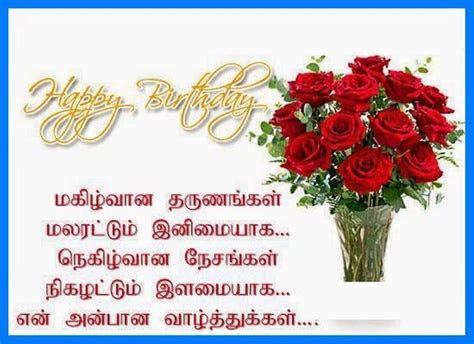 Birthday Wishes In Tamil   Wishes, Greetings, Pictures