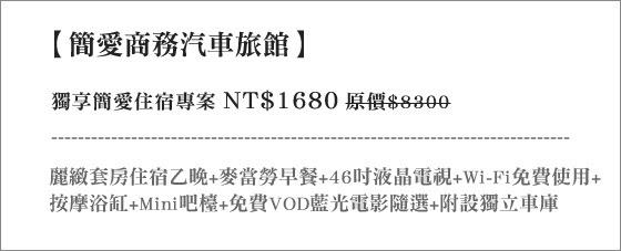 簡愛/商務汽車旅館/台中/住宿/簡愛商務汽車旅館
