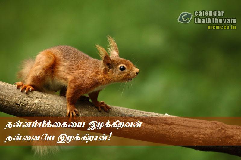 Tamil Philosophy Work The Philosophy Of Work In Tamil Work