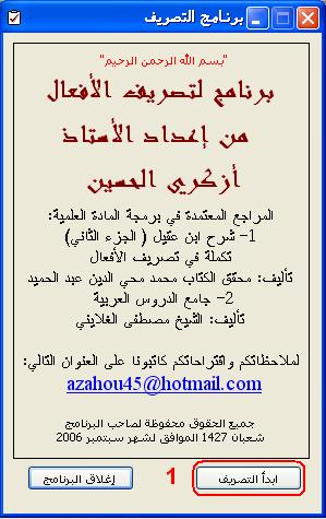 tashrif 1 Download Aplikasi Tashrif untuk belajar Sharaf