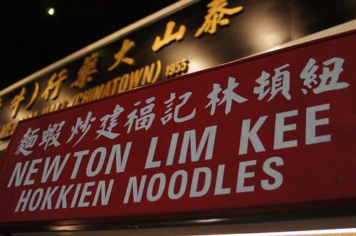 Newton Lim Kee Hokkien Noodles