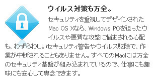 Macはウイルス対策も万全。 by you.
