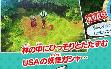 妖怪ウォッチ3 Usa妖怪ガシャ 妖怪ガシャがusaバージョンとして