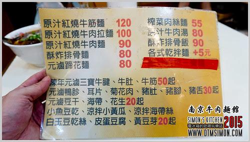 南京牛肉麵03.jpg