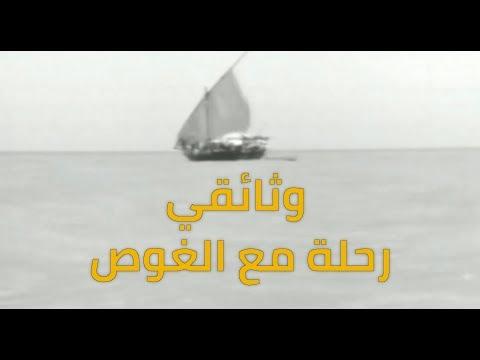 وثائقي رحلة الغوص
