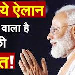 मोदी का ये ऐलान बदलने वाला है कईयों की किस्मत!| PM Modi Inaugurates Kushinagar International Airport