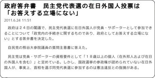 http://sankei.jp.msn.com/politics/news/110624/plc11062411550013-n1.htm