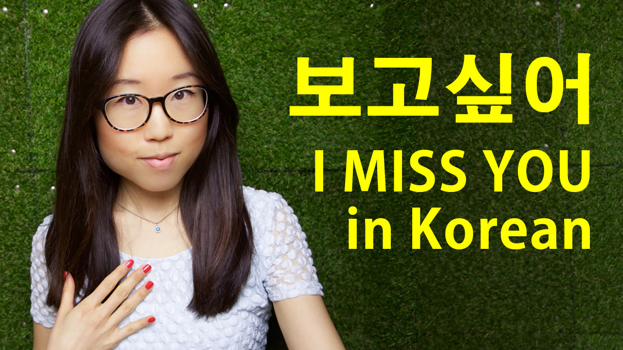 How To Say I Miss You In Korean Sweetandtastytv
