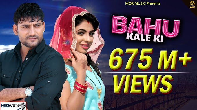 Bahu Kale Ki Song Lyrics - Gajendra Phogat
