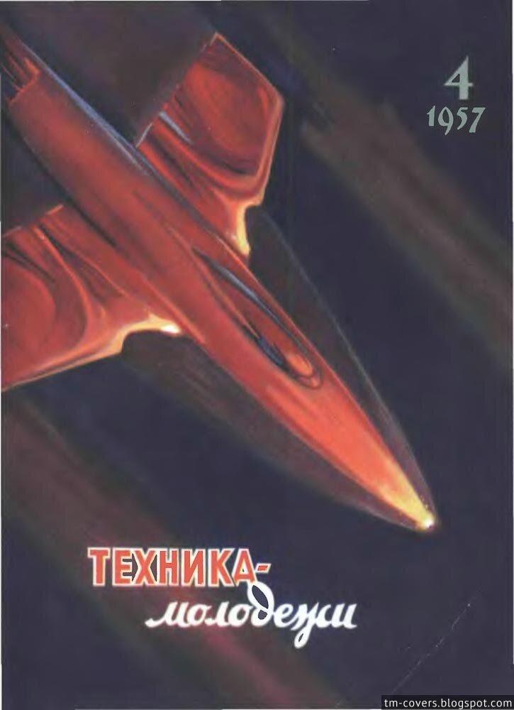 Техника — молодёжи, обложка, 1957 год №4