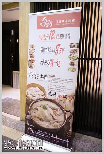 尚品上湯宴02.jpg