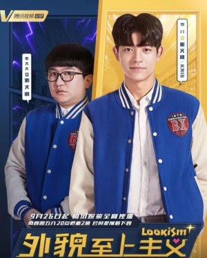Lookism Drama China Cast