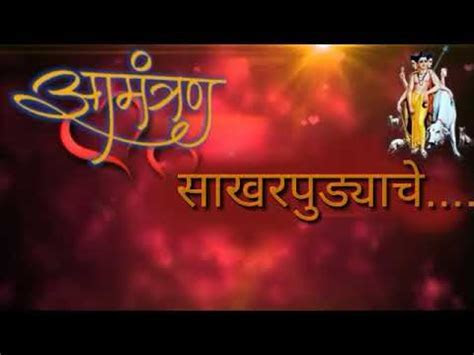 Sakharpuda Invitation In Marathi Language   invacation1st.org