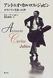 アントニオ・カルロス・ジョビン―ボサノヴァを創った男