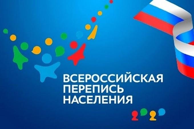 На этой неделе стартует Всероссийская перепись населения