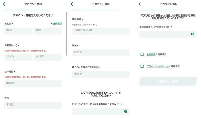 a00049_ゆうちょPayアプリの登録方法_04