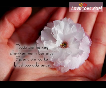 Dosti Aisi Ho Kay Best Dosti Shayari Images Friendship Shayari