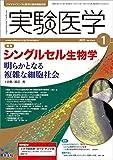 実験医学 2015年1月号 Vol.33 No.1 シングルセル生物学〜明らかとなる複雑な細胞社会