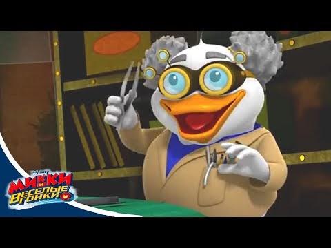 Микки и веселые гонки - сезон 2 серия 23 | мультфильм Disney про Микки Мауса и его машинки