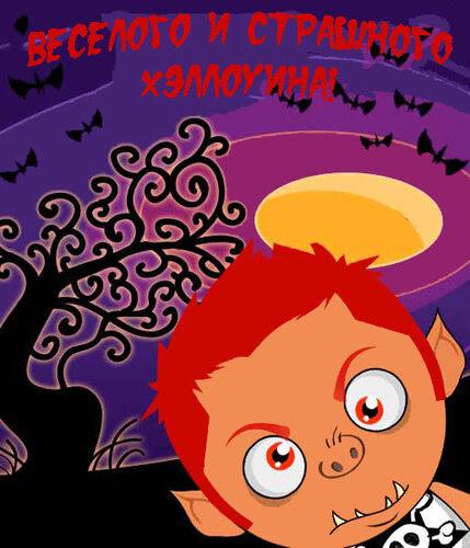 Открытка  Halloween