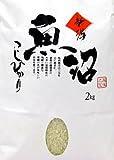 新潟県魚沼産 無洗米 コシヒカリ 2kg 平成26年度産