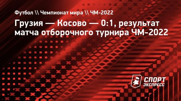 Грузия уступила Косово вматче отборочного турнира ЧМ-2022