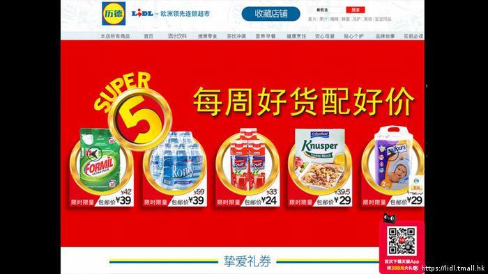 Screenshot Homepage von der Lidl-Onlineshop bei TMall in China (<a href=