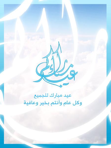Eid Ul Fitr Roza Surat Ras