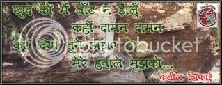 mere-hawale-qatil-shifai