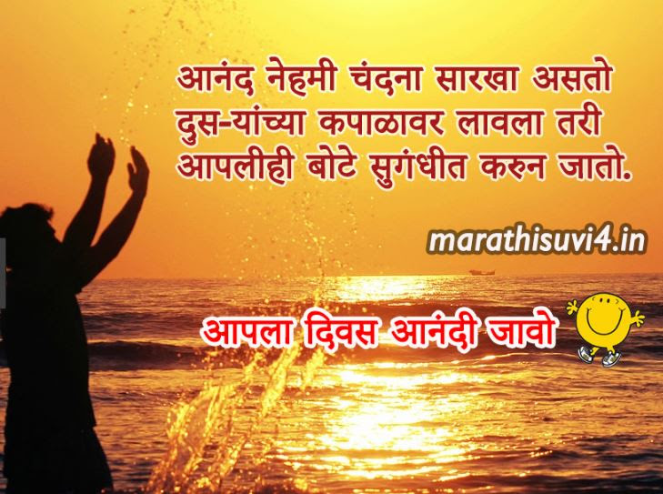 Awesome Motivational Quotes In Marathi With Images Inspirational Status