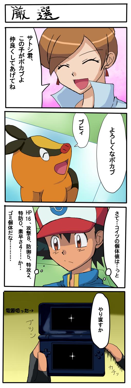 ポケったりなんかしたり 廃人向けポケモン漫画4話 厳選